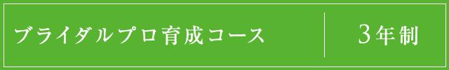 ブライダルプロ育成コース