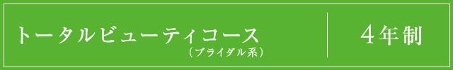 トータルビューティコース(ブライダル系)
