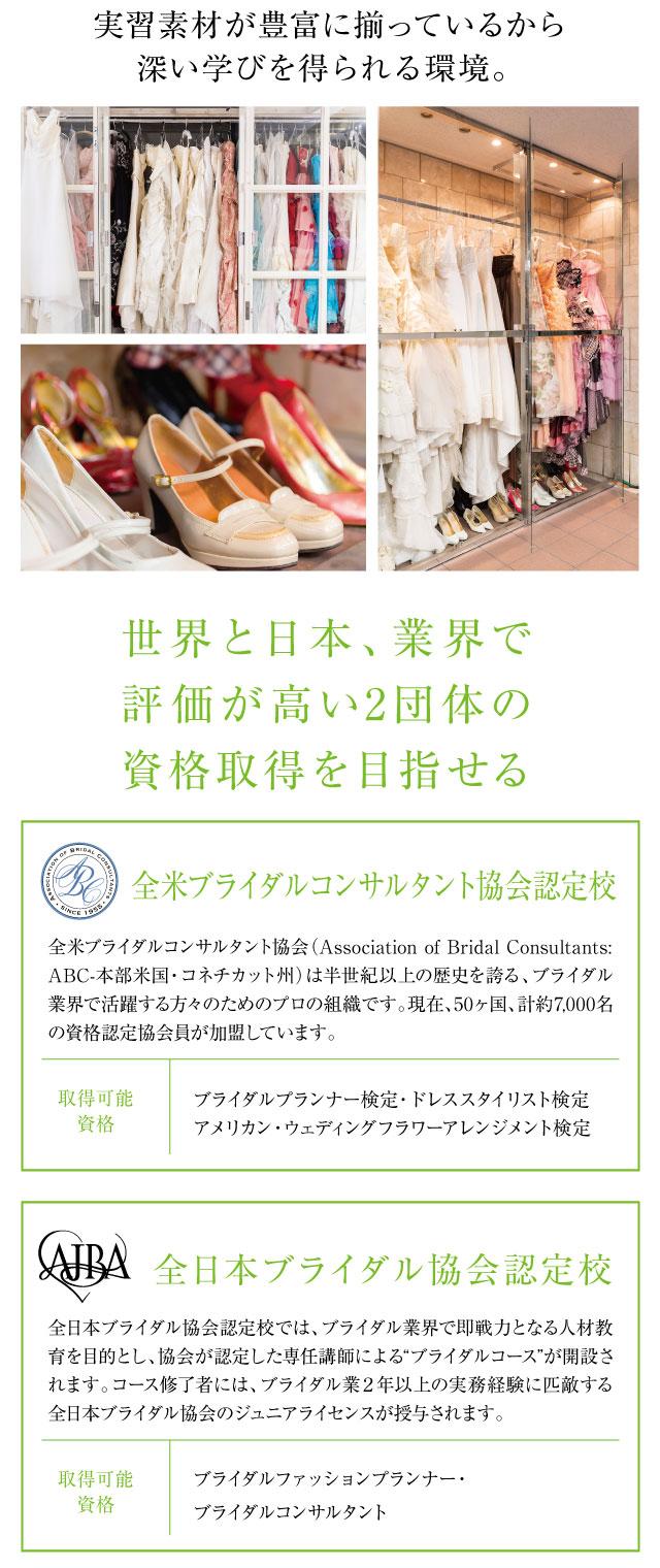 実習素材が豊富に揃っているから深い学びを得られる環境。世界と日本、業界で評価が高い2団体の資格取得を目指せる。全米ブライダルコンサルタント協会認定校/全日本ブライダル協会認定校