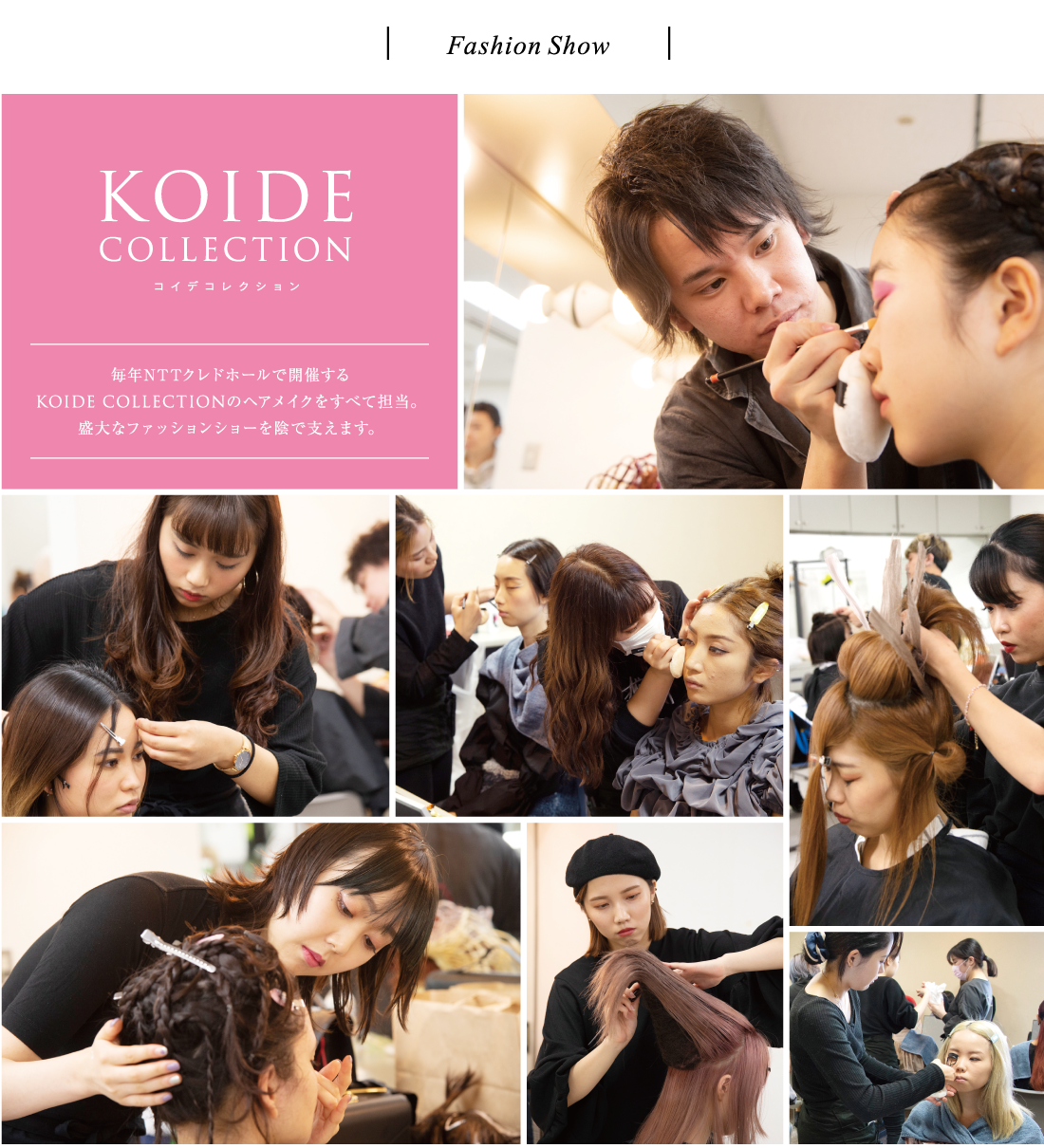 KOIDE COLLECTION