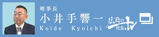 学校法人小井手学園 小井手 響一 - Buzip 広島の社長tv
