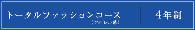 トータルファッションコース(アパレル系)