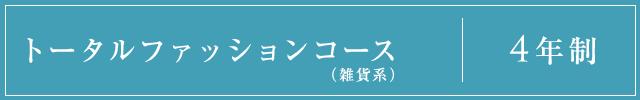 トータルファッションコース(雑貨系)
