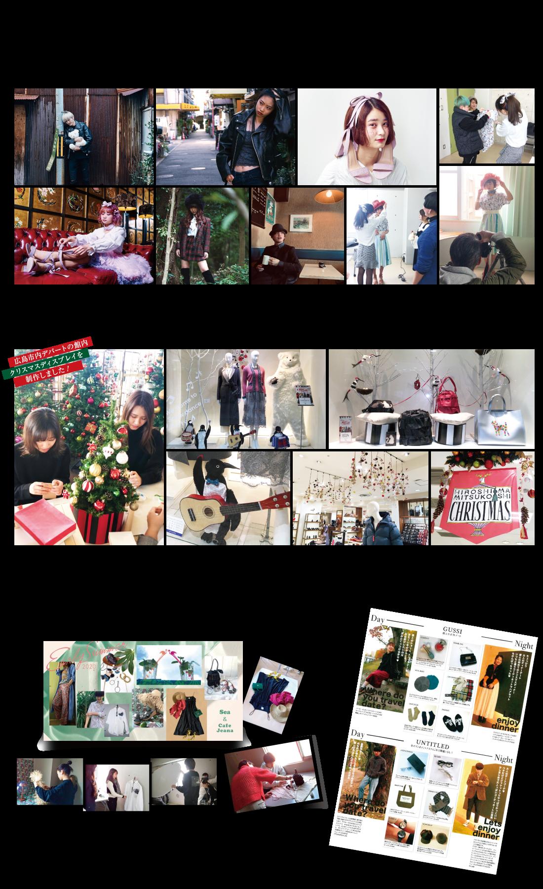 FACO(ファッションコーディネート)|スタイリング実習|プロのスタイリストからスタイリングや商品の扱い方を学びます。|ディスプレイ実習|デパートやショッピングモールに実際に展示されるディスプレイを制作します。|スチール撮影実習|プロのカメラマンを招いてテーマに沿ったスチール撮影を行いながら、魅力的な商品写真の撮影テクニックを学びます。