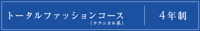 トータルファッションコース(テクニカル系)
