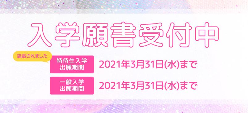 10月1日より入学願書受付中!