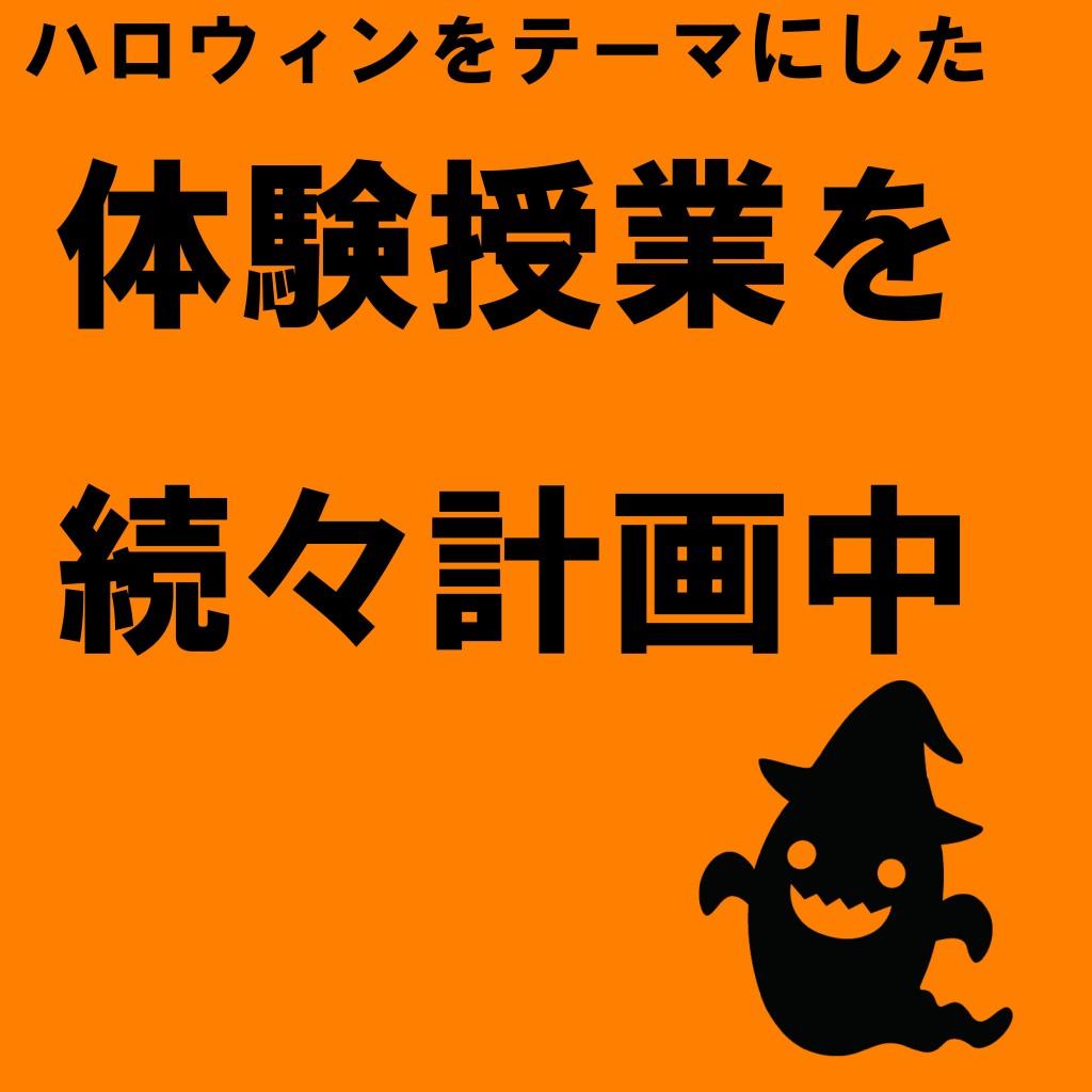 2017年10月28日(土) オープンキャンパス(13:00‐16:00/ティータイム付)