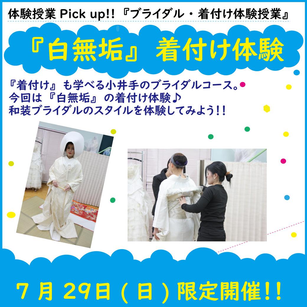 白無垢着付け(7月29日)