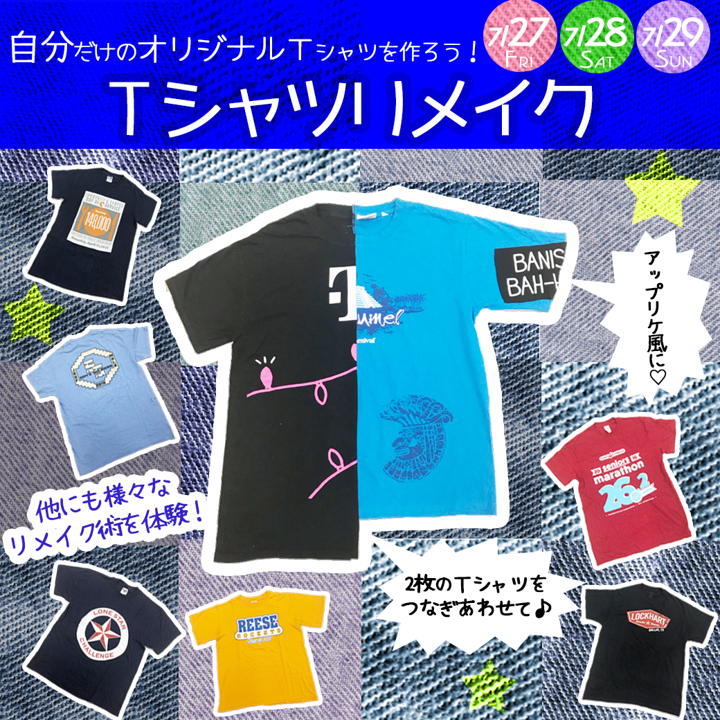 Tシャツリメイク