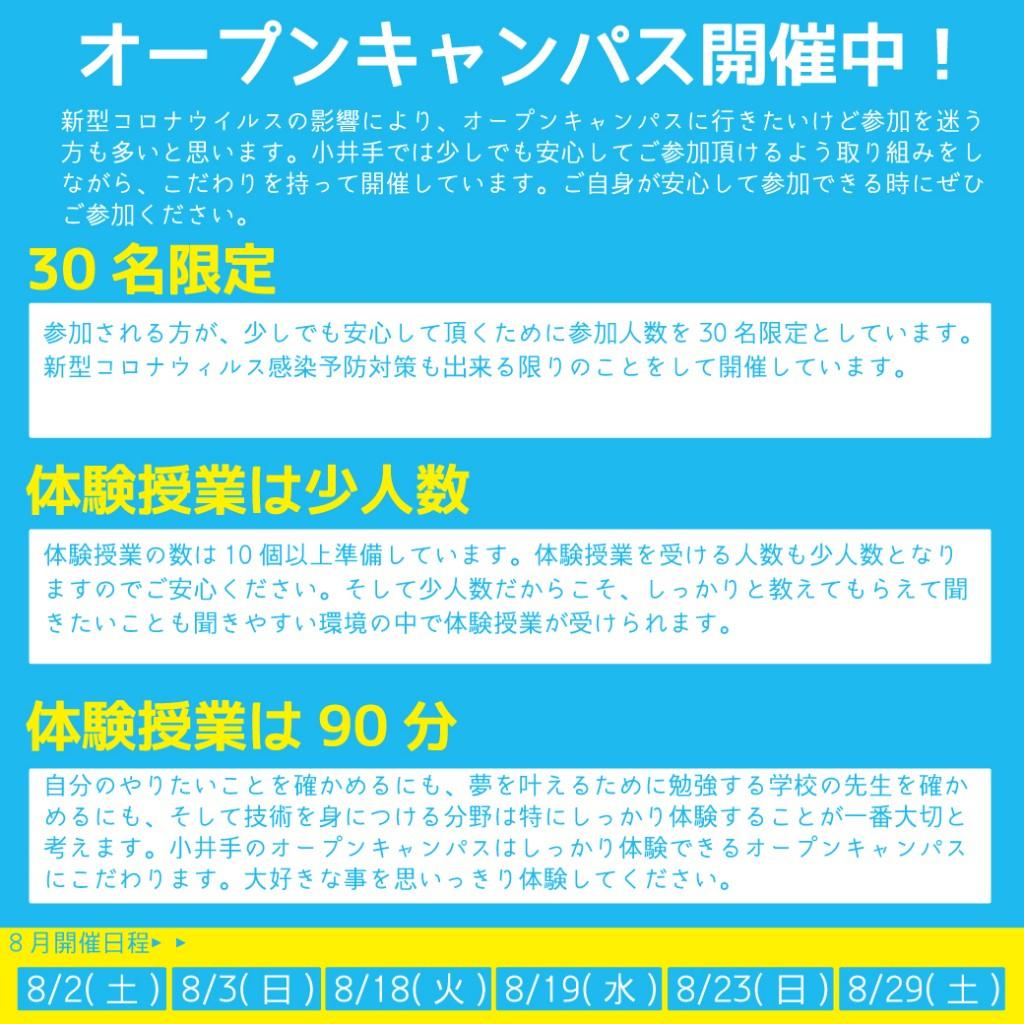 2020年8月18日(火) ・19日(水)オープンキャンパスのお知らせ