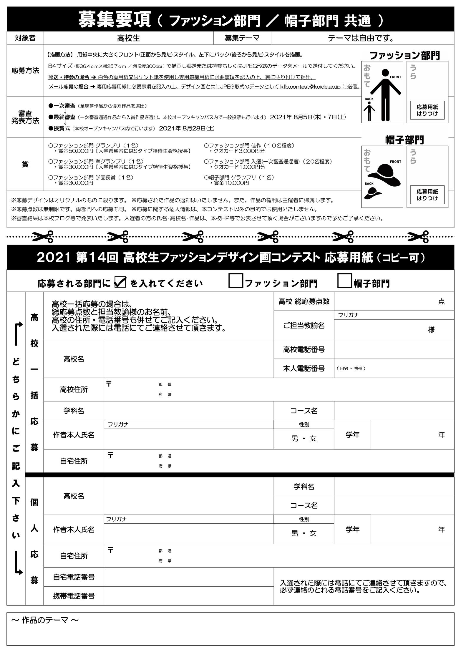 2021第14回高FD画コンテストリーフ裏_pages-to-jpg-0001